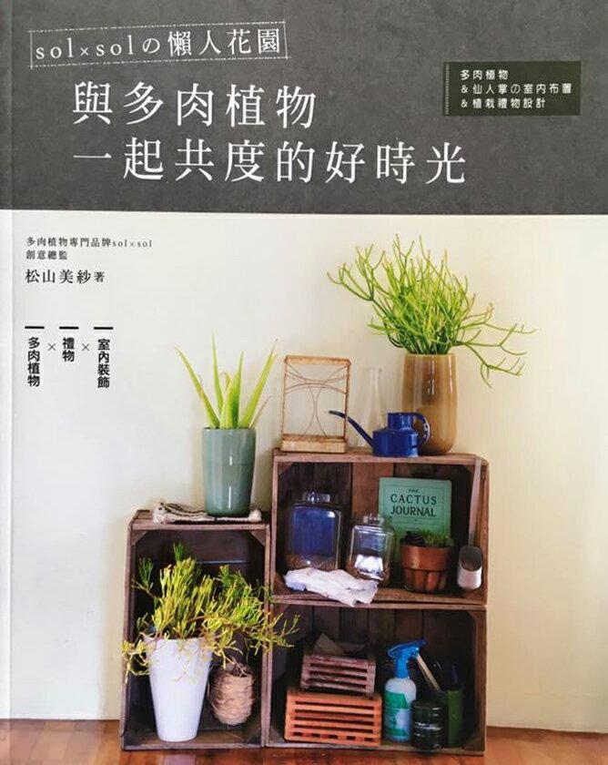 ^~sol × sol的懶人花園.與多肉植物一起共度的好時光:多肉植物&仙人掌的室內布置&