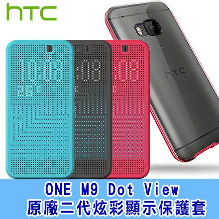 HTC ONE M9 Dot View 原廠二代炫彩顯示保護套 免運費