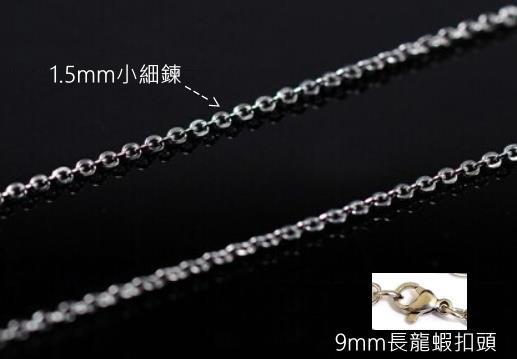 1.5mm淑女小姐用 基本款 拋光316白鋼小細鍊項鍊批發 ~ 不退色可長期配戴 搭配水晶串珠