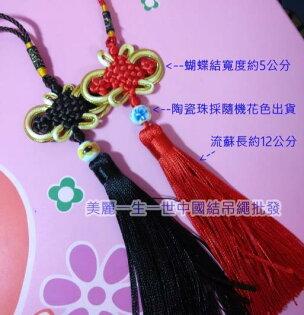 大款5公分中國結吊飾流蘇穗子組(含陶瓷珠) - 單條30元