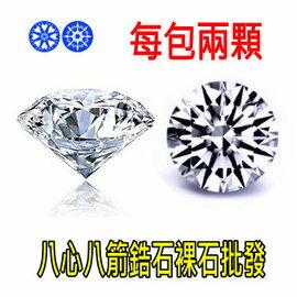85分八心八箭鋯石裸石批發 / 每包兩顆 / 手工珠寶訂作專用