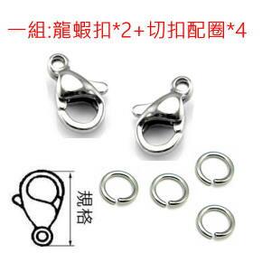 (每包2個) 12mm不銹鋼白鋼龍蝦扣批發~項鍊手鍊DIY配件問