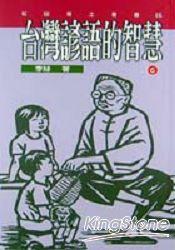 台灣諺語的智慧6