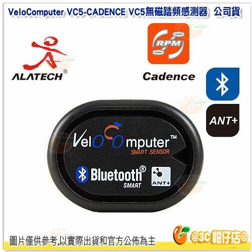 VeloComputer VC5-CADENCE VC5無磁踏頻感測器 公司貨 藍牙 ANT+傳輸 踏頻器 單車