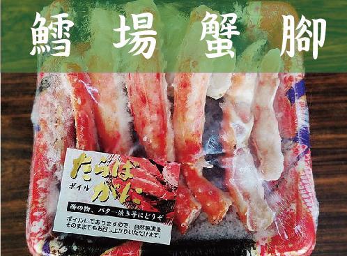 ★ new ★《鮮樂GO》鱈場蟹腳 230g±5%/ 盒 / 來自俄羅斯日本加工,品質有保證/肉質鮮甜飽滿