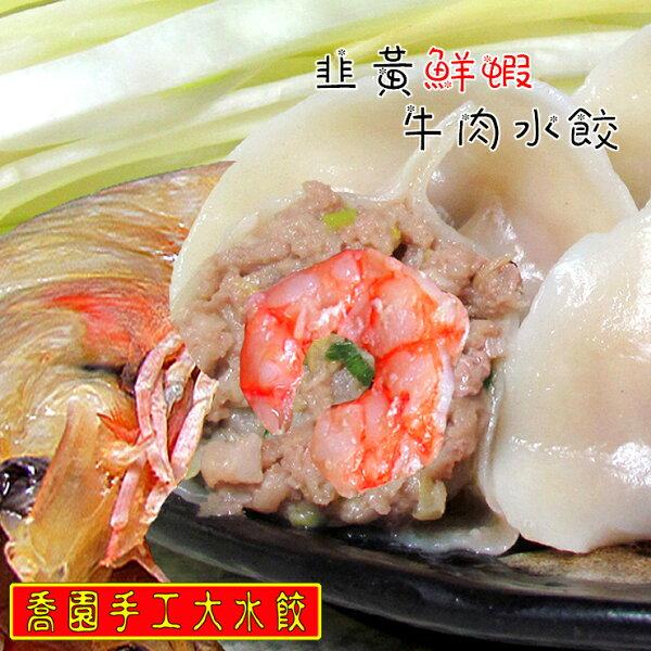 喬園手工大水餃【韭黃鮮蝦牛肉水餃(20入/36公克)】