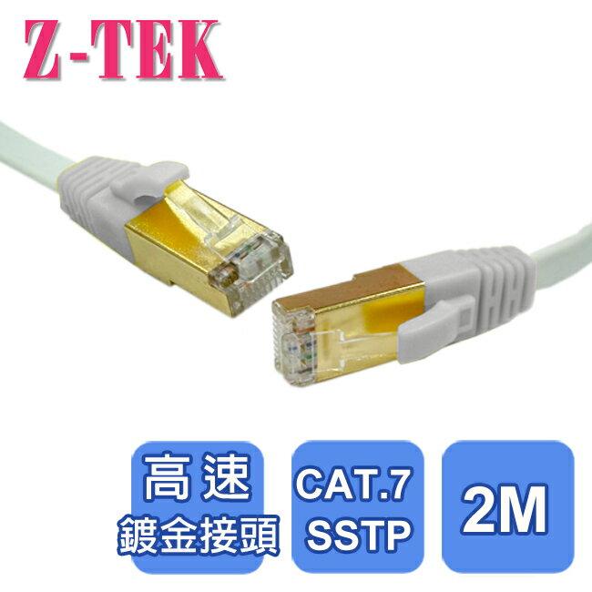 【Z-TEK】CAT .7 SSTP扁平高速網路線灰色-2M(ZY011)    0