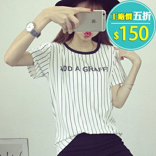 直條紋圓領棒球風字母T恤 包飾衣院 Y1070