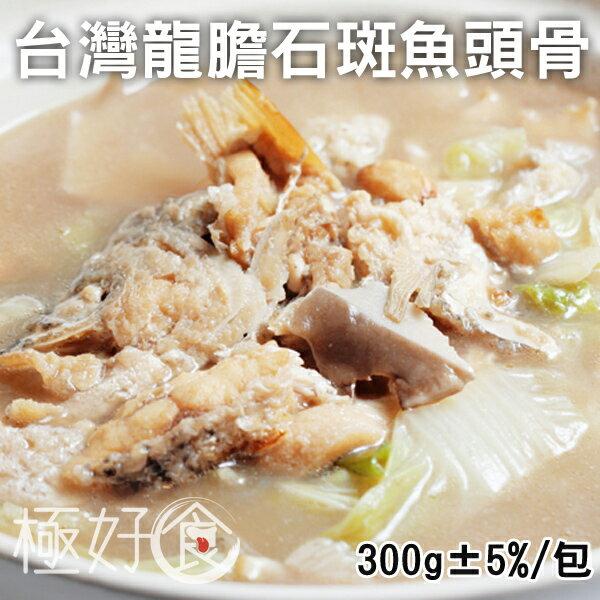 極好食❄~膠質吃到飽~屏東林邊龍膽石斑頭骨~300g±5^% 包 ~  好康折扣