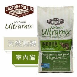 ★優逗★Natural Ultramix 奇跡天然寵物食品 室內貓 5.5磅/5.5LB