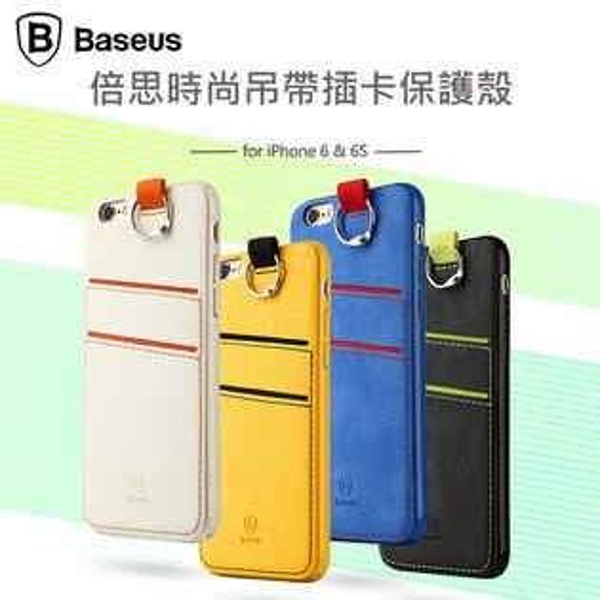 【當日出貨】iPhone6S/Plus 倍思時尚吊帶插卡保護殼 附吊帶 可插卡 手機殼 手機套 背蓋 ROCK-MOOD