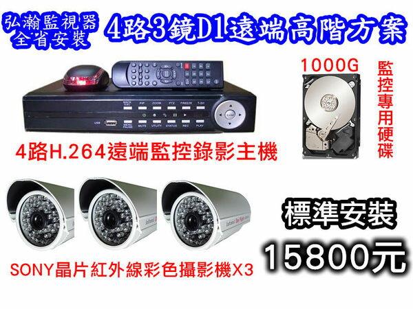 弘瀚監視器安裝D1高畫質@4路H.264遠端監控錄影機+sony晶片紅外線攝影機X3+1000G硬碟含安裝15800元