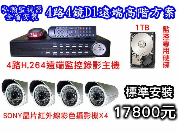 弘瀚監視器安裝D1高畫質@4路H_264遠端監控錄影機+sony晶片紅外線攝影機X4+1000G硬碟含安裝17800元