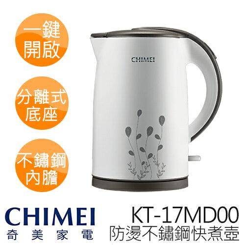 CHIMEI 奇美 1.7L 雙層防燙 不鏽鋼快煮壺 KT-17MD00(9/30 生產)