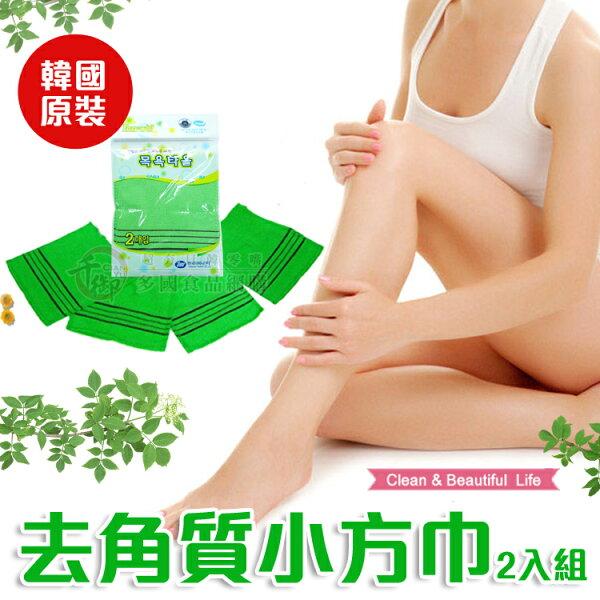 韓國TAMINA去角質小方巾 搓澡巾 浴巾[KO8801783020511] 千御國際
