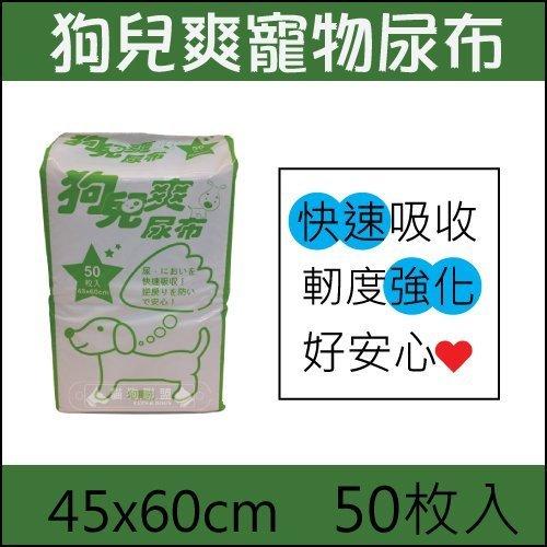 +貓狗樂園+ 狗兒爽【寵物長尿布。45X60cm。一箱賣場(8包)】1500元 - 限時優惠好康折扣