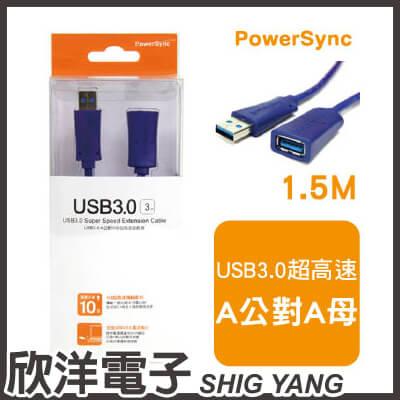 ※ 欣洋電子 ※ 群加科技 USB3.0 A公對A母超高速延長線 / 1.5m ( USB3-ERAMAF156 )  PowerSync包爾星克