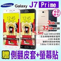 Samsung 三星到SAMSUNG Galaxy J7 Prime 贈側翻皮套+螢幕貼 三星 4G 智慧型手機 免運費