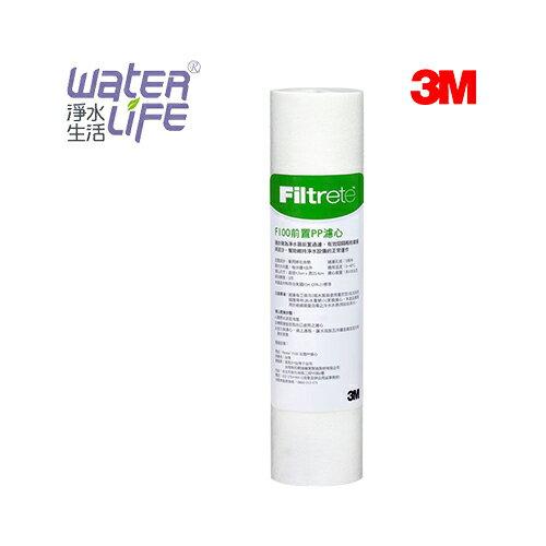 【淨水生活】《3M》公司貨 3M F100  五微米  前置PP棉濾心