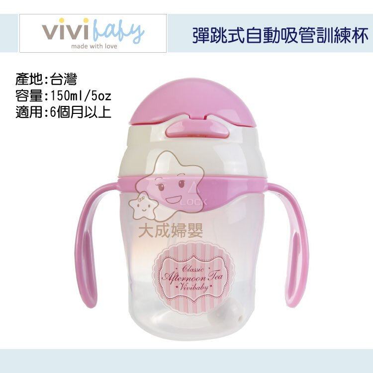 【大成婦嬰】 vivi baby 訓練式自動吸管彈跳水杯(150ml / 5OZ) 9076 (隨機出貨) 0