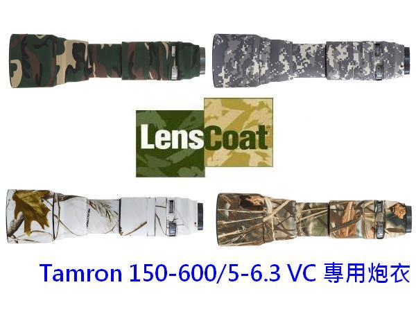 LENSCOAT Tamron 150-600/5-6.3 VC 專用炮衣 含稅價
