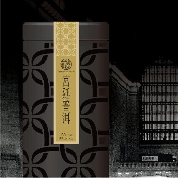 《藏茶閣》 宮廷●普洱茶【雲南好茶】健康▶養身-罐裝★茶包10入