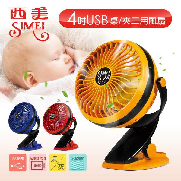 【西美牌】4吋寶寶車專用3D行動小夾扇(附可充電鋰電池)SM-812