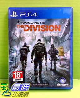 (現金價)  PS4 湯姆克蘭西 全境封鎖 亞洲中文版