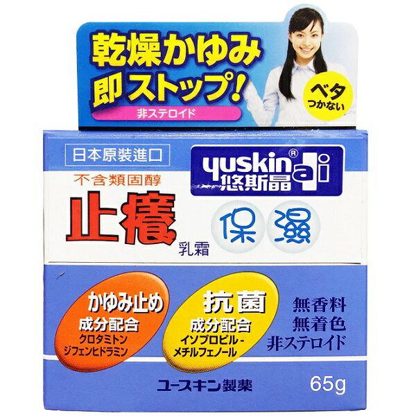 日本 Yuskin 悠斯晶I 止癢保濕乳霜/止癢乳膏 65g ☆真愛香水★