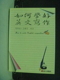 【書寶二手書T7/語言學習_GSZ】如何學好英文寫作_司顯柱 / 王梅芳