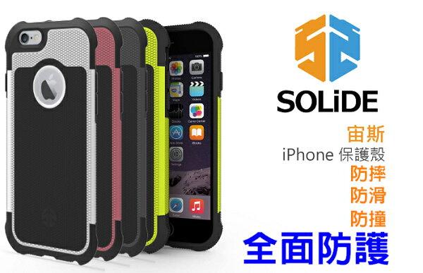 Solide ZEUS 宙斯系列 軍規耐震防摔殼 5.5吋 iPhone 6/6S Plus i6+/i6S+ 減震 耐摔 矽膠止滑墊 手機殼/保護殼/手機套/保護套/TIS購物館