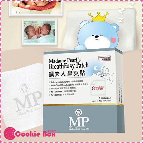 香港 Madame Pearl's 珮夫人 鼻爽貼 義大利製造 媽咪寶貝 全家人 幼兒 精油 5入 *餅乾盒子*