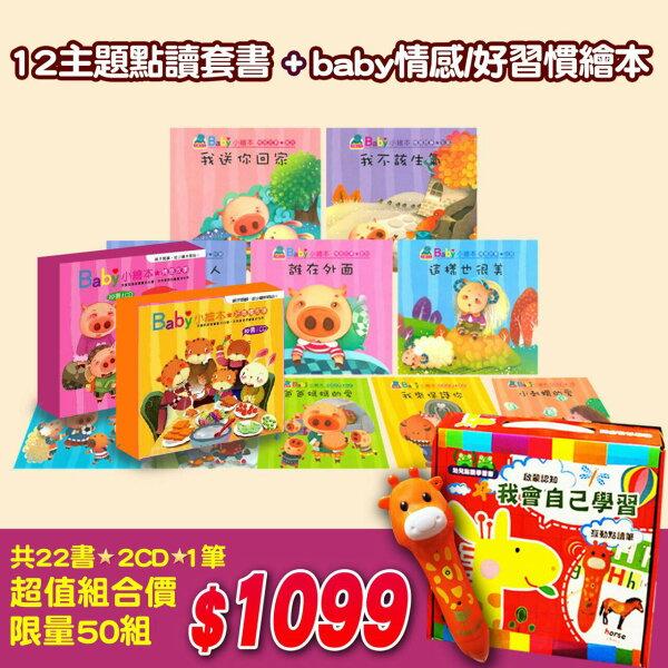 【限量】我會自己學習 點讀套書+Baby情感/好習慣繪本 (不挑款)→FB姚小鳳