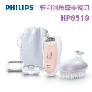 【送指甲油一瓶】HP-6519 飛利浦 PHILIPS 按摩美體刀除毛刀 - 限時優惠好康折扣