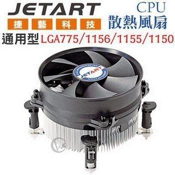 *╯新風尚潮流╭*Jetart 捷藝 LGA775/1156/1155/1150 通用型 CPU 散熱風扇 JAPS07