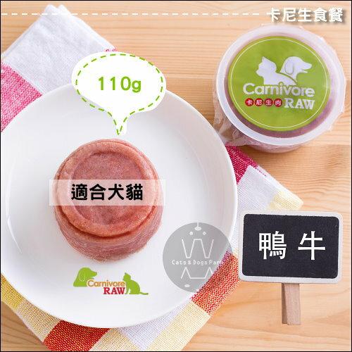 +貓狗樂園+ Carnivore RAW|卡尼生肉餐。犬貓適用。鴨牛。110gx12|$700 0