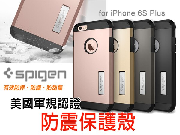 SPIGEN 美國軍規認證 iPhone 6s PLUS/6+ Tough Armor 防震保護殼 SGP i6+/iP6S+ 手機殼/手機套/保護套/禮品 贈品/TIS購物館