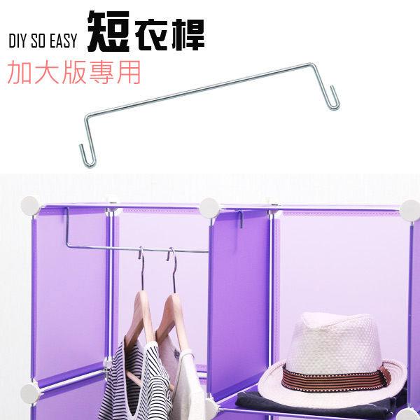 日本MAKINOU 收納櫃配件|加大版-魔術方塊專用短衣桿1入-台灣製|日本牧野 百變收納櫃 加購用零件 吊桿 MAKINO