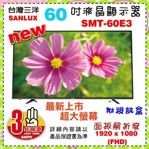 本月下殺最低【LG 樂金】IPS面板【SANLUX 台灣三洋】60型LED液晶顯示器《SMT-60E3》