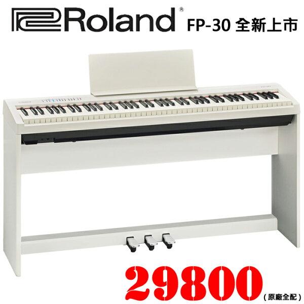 【非凡樂器】Roland FP-30 全新上市/數位電鋼琴【白色】原廠全配/原廠琴架配置