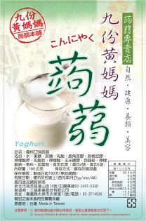 【九份黃媽媽】高纖蒟蒻片~優格口味  (160g)