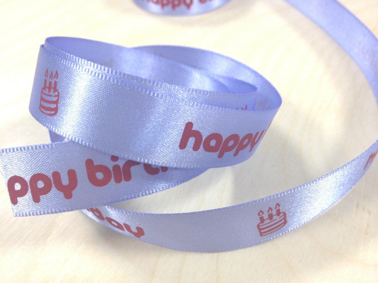 雙面緞緞帶生日快樂-許願蛋糕 15mm 3碼 (10色) 1