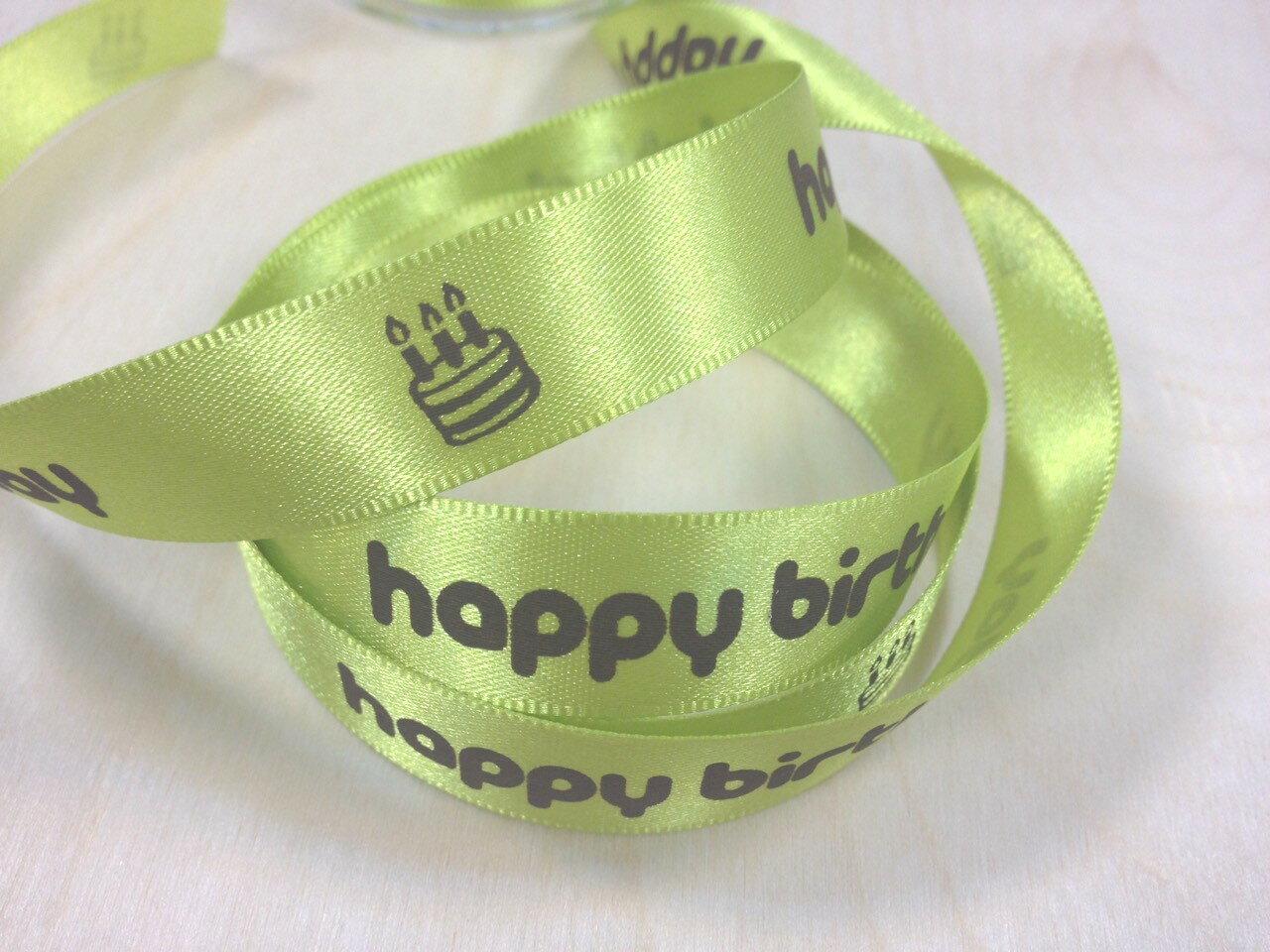 雙面緞緞帶生日快樂-許願蛋糕 15mm 3碼 (10色) 0