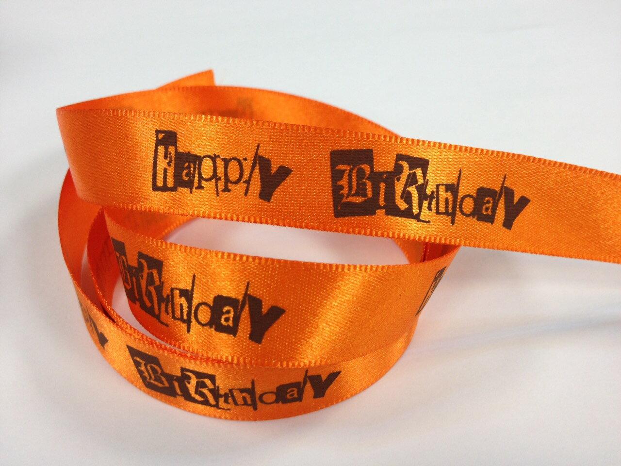 雙面緞緞帶生日快樂-塗鴉15mm3碼 0