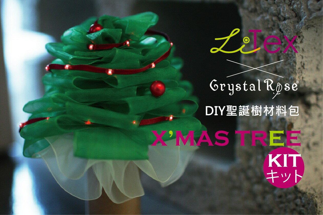 LiTex LED緞帶 -DIY亮亮聖誕樹材料包 - 限時優惠好康折扣