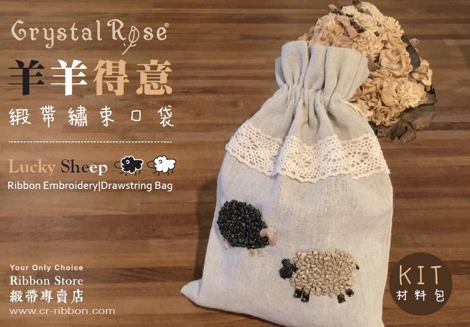 DIY手做材料包-羊羊得意緞帶繡束口袋 0
