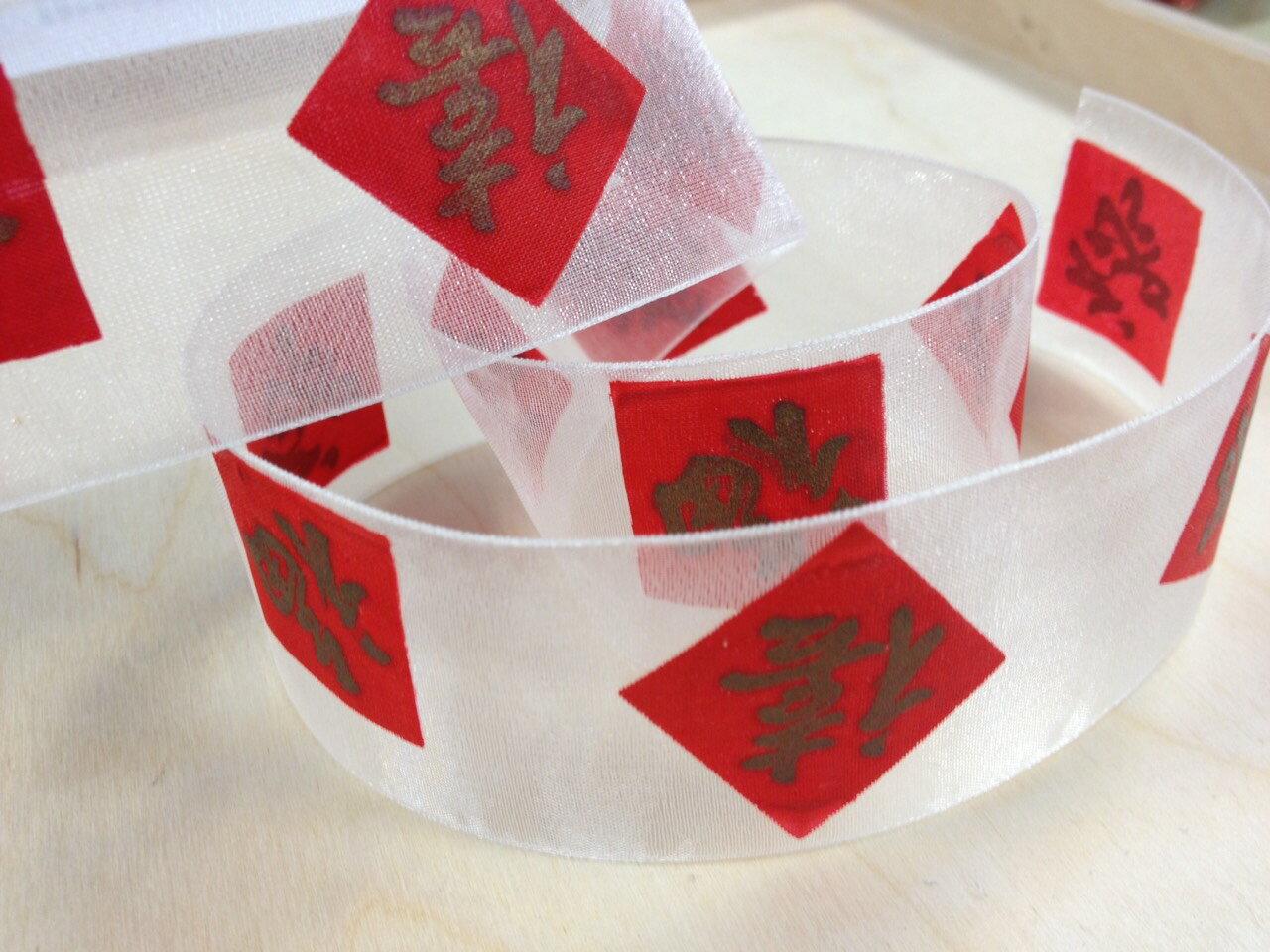 新年福祿壽囍緞帶--網紗--(兩色) 1
