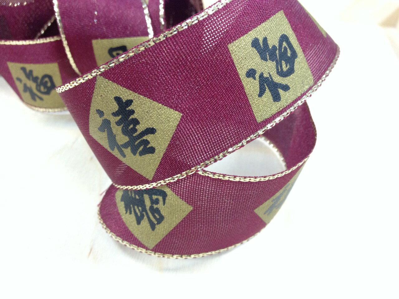 福祿壽囍+鐵絲緞帶 38mm 3碼 (3色) 0