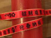 迎春納福 招財進寶 (黑墨) 15mm 3碼 0
