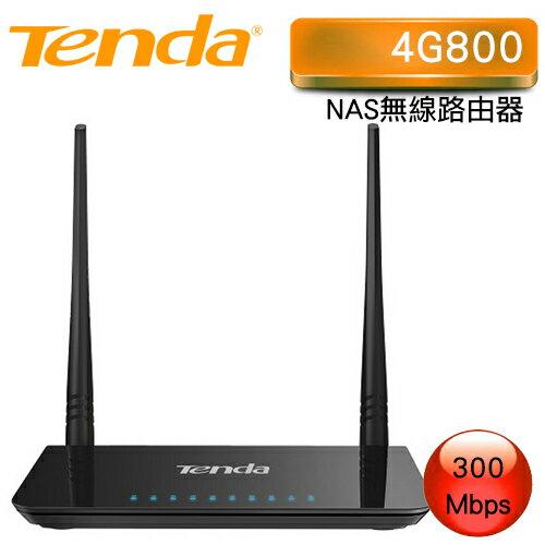 【Tenda 騰達】4G800 300M NAS 無線路由器